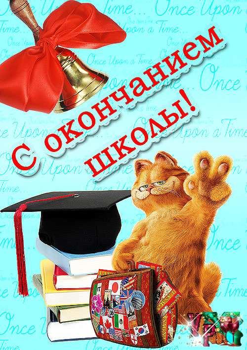 С окончанием школы поздравление картинка, своими руками другу